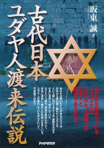 古代日本、ユダヤ人渡来伝説 電子書籍版