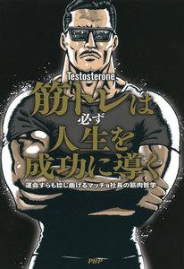 筋トレは必ず人生を成功に導く 運命すらも捻じ曲げるマッチョ社長の筋肉哲学 電子書籍版