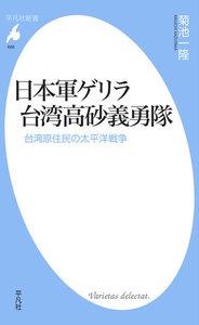 日本軍ゲリラ 台湾高砂義勇隊 台湾原住民の太平洋戦争