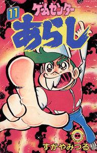 ゲームセンターあらし (11~15巻セット)