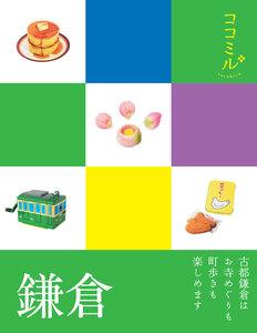ココミル 鎌倉(2019年版)