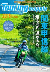 ツーリングマップル 関東甲信越 2018