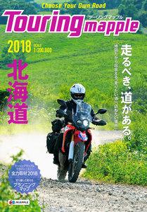 ツーリングマップル 北海道 2018 電子書籍版