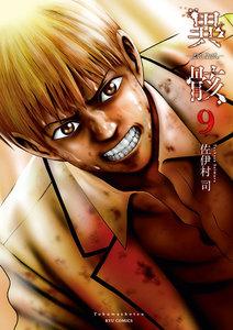 異骸-THE PLAY DEAD/ALIVE (9)【電子限定特典ペーパー付き】