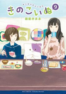 きのこいぬ (9)【電子限定特典ペーパー付き】
