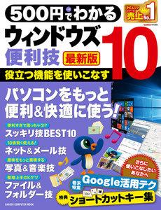 500円でわかる ウィンドウズ10便利技 最新版