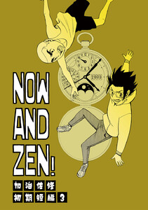 NOW AND ZEN! 電子書籍版