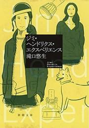 ジミ・ヘンドリクス・エクスペリエンス(新潮文庫)