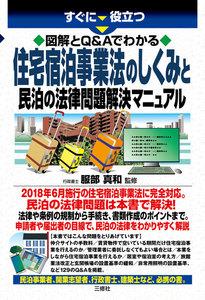 図解とQ&Aでわかる 住宅宿泊事業法のしくみと民泊の法律問題解決マニュアル