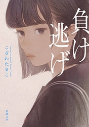 負け逃げ(新潮文庫)