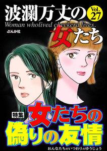 波瀾万丈の女たち Vol.27 女たちの偽りの友情
