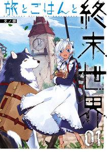 【デジタル版限定特典付き】旅とごはんと終末世界 1巻