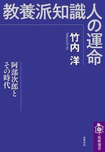 教養派知識人の運命 ──阿部次郎とその時代