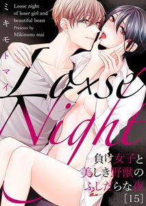 Lo×se Night~負け女子と美しき野獣のふしだらな夜 15巻