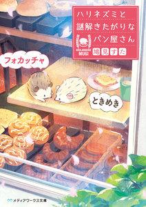 ときめきフォカッチャ ハリネズミと謎解きたがりなパン屋さん 電子書籍版