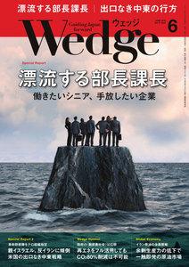 Wedge 2019年6月号