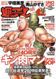 週プレ6月3日号No.22(2019年5月20日発売)