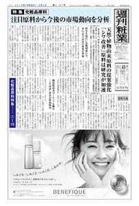 週刊粧業 第3187号
