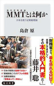 MMT〈現代貨幣理論〉とは何か 日本を救う反緊縮理論