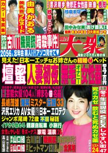 週刊大衆2019年12月16日号(12月5日発売)