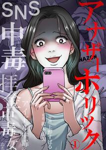 アナザーホリック~SNS中毒、拝金中毒、アイドル中毒の女たち (1) 電子書籍版