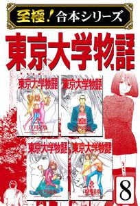 【至極!合本シリーズ】東京大学物語 8巻