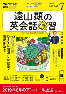 NHKラジオ 遠山顕の英会話楽習 2020年7月号