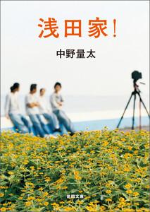 小説『浅田家!』