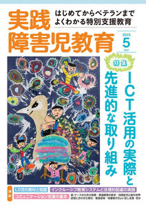 実践障害児教育 5月号 電子書籍版