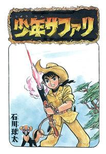 少年サファリ 電子書籍版