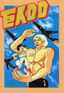 巨人ロロ 電子書籍版