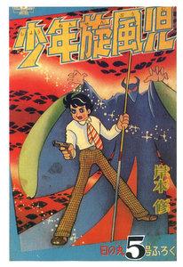 少年旋風児 (5) 電子書籍版