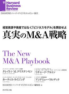 真実のM&A戦略 電子書籍版