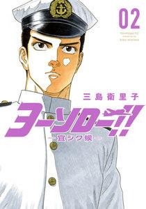 ヨーソロー!! ―宜シク候― 2巻