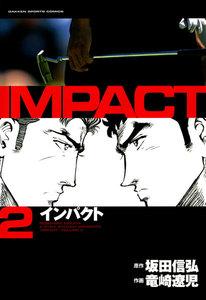 IMPACT インパクト 2巻