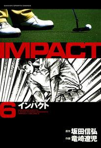 IMPACT インパクト 6巻