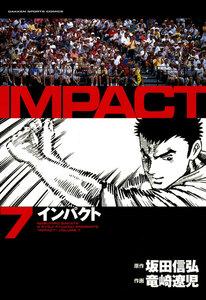 IMPACT インパクト 7巻