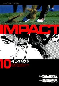 IMPACT インパクト 10巻