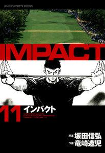 IMPACT インパクト 11巻