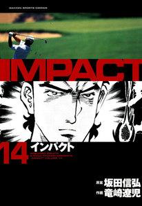 IMPACT インパクト 14巻