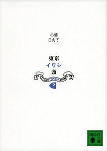 新装版 東京イワシ頭