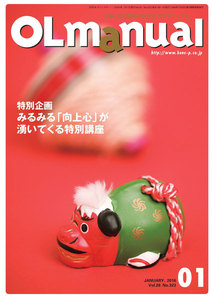 月刊OLマニュアル 2016年1月号