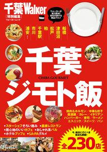 千葉ジモト飯 電子書籍版