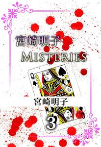 宮崎明子 MISTERIES 3巻