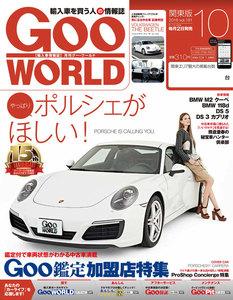 GooWORLD 2016年10月号 スペシャル版