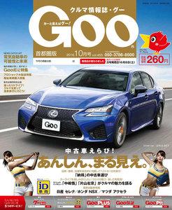 Goo 2016年10月号 スペシャル版