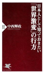 日本人として知っておきたい「世界激変」の行方
