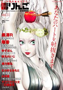 毒りんごcomic Vol.11