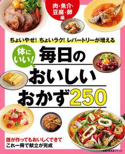 体にいい!毎日のおいしいおかず250 肉・魚介・豆腐・卵編