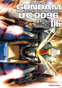 機動戦士ガンダム U.C.0096 ラスト・サン6巻